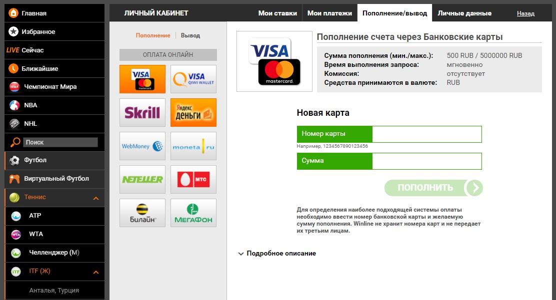 Платежи на сайте БК