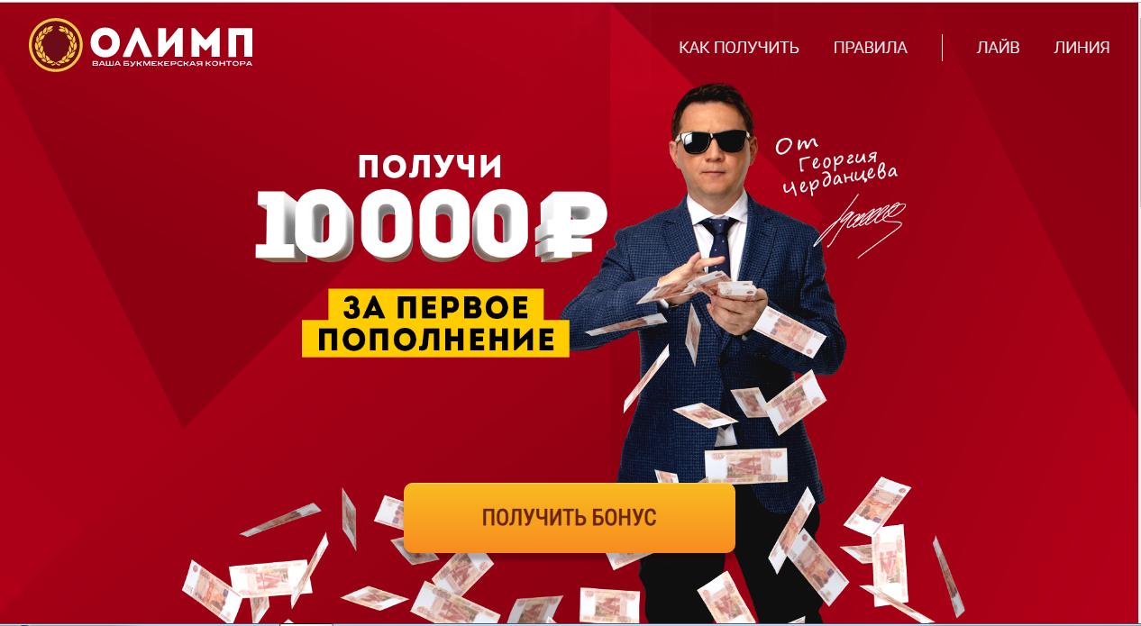 Бонусы букмекерской конторы Олимп