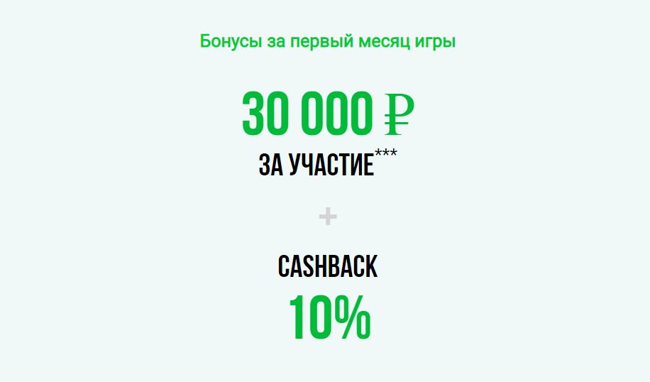 30 000 рублей